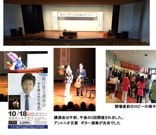 堀江貴文講演会_e0109554_7619100.jpg