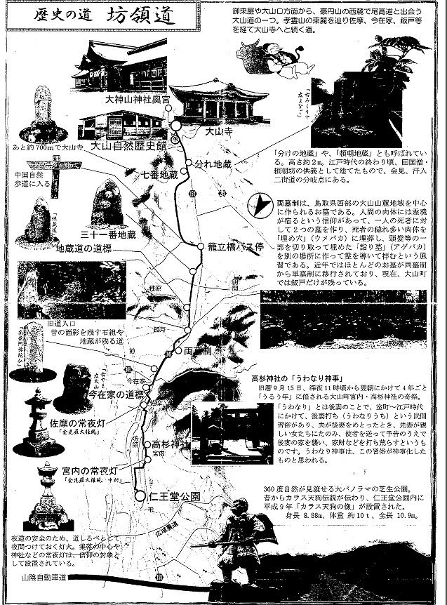 大山道を歩く(坊領道)_b0156456_18133915.jpg