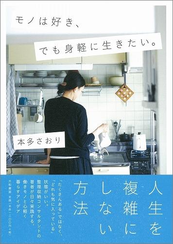 新刊「 モノは好き、でも身軽に生きたい。 」のお知らせ_c0199166_950447.jpg