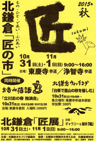10・31「立川志の春独演会」は浄智寺に会場変更_c0014967_2114949.jpg