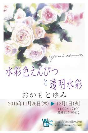 大阪展示 同じ時期_f0176370_17291752.jpg