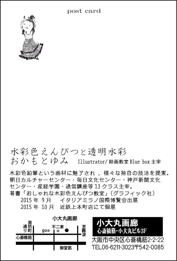 大阪展示 同じ時期_f0176370_17292840.png