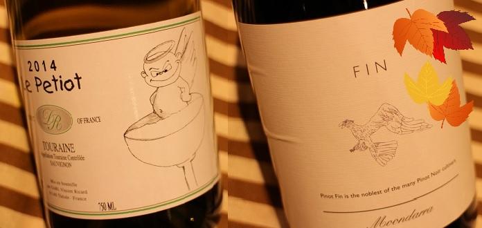 秋にぴったりワイン、新ヴィンテージで入荷!_b0016474_1840984.jpg