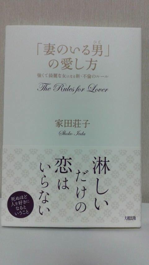 新刊「妻のいる男(ひと)の愛し方」大和出版_d0339676_11251894.jpg