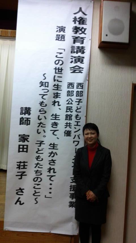 講演・田辺市人権教育講演会(和歌山県)_d0339676_11254632.jpg