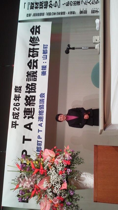 講演・山都(やまと)町P TA連絡協議会研修会( 熊本県)_d0339676_11255617.jpg