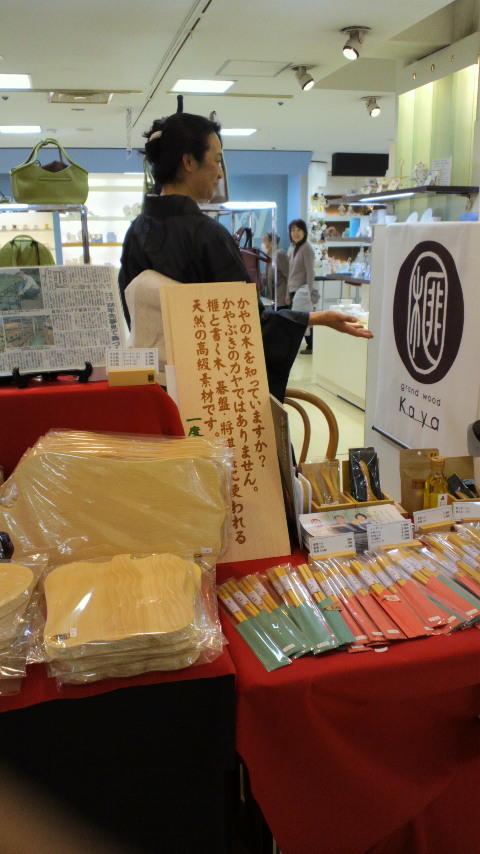 榧の木製品・小田急百貨店_d0339676_11265370.jpg