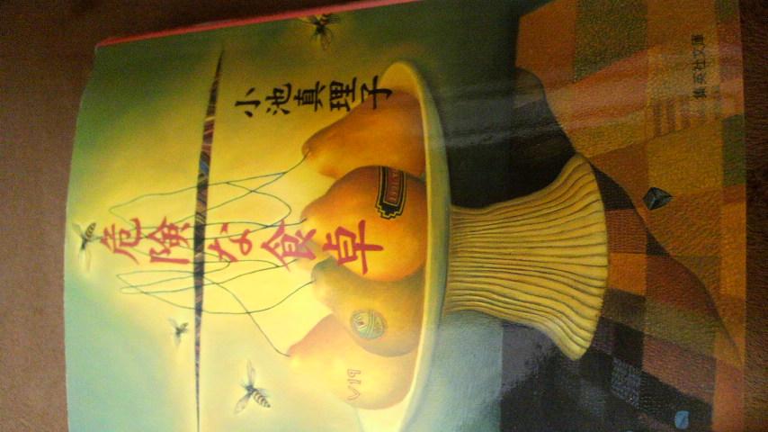 小池真理子さんの「危険な食卓」_d0339676_11272039.jpg