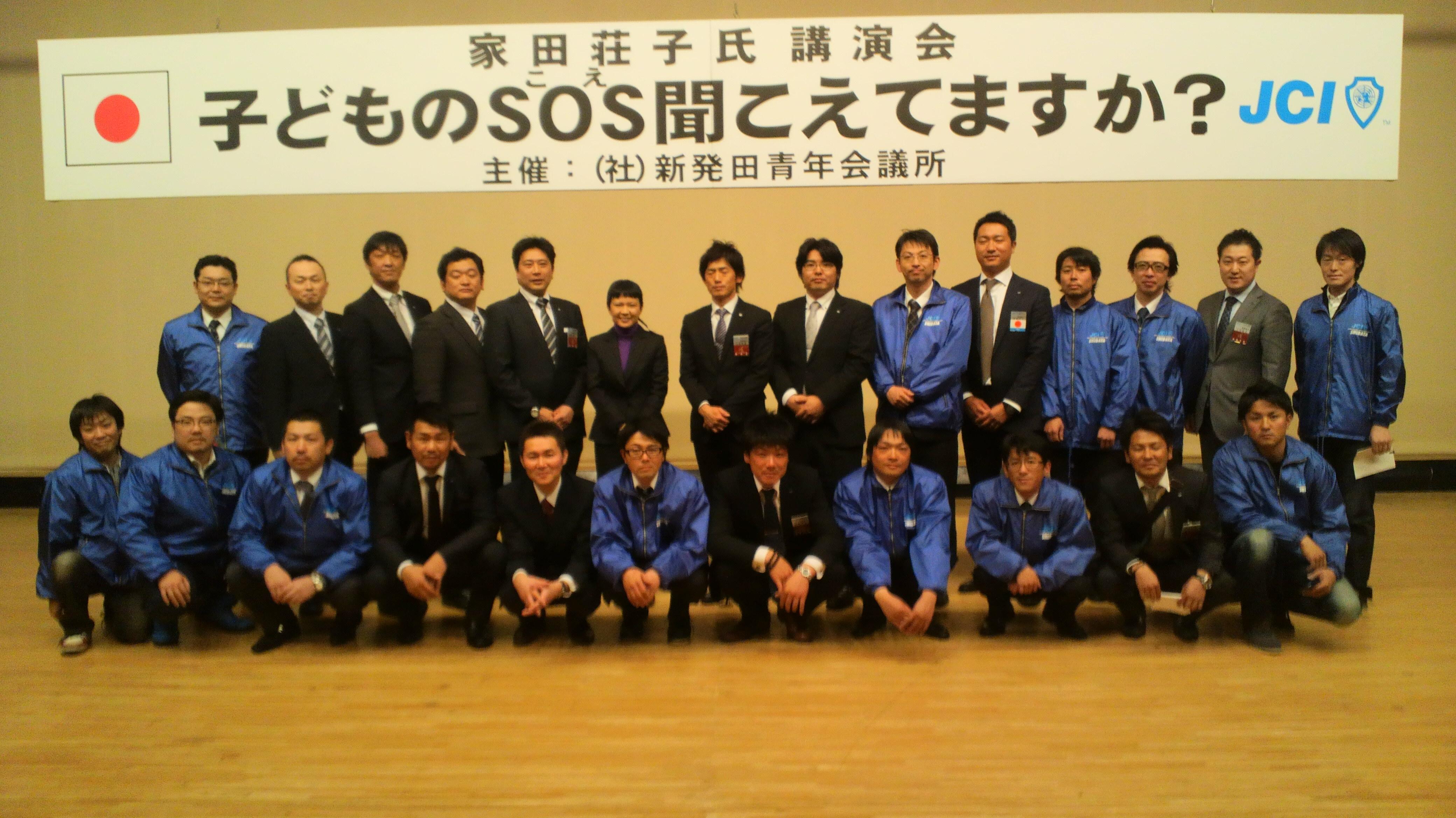 新発田青年会議所(新潟県)_d0339676_11274700.jpg