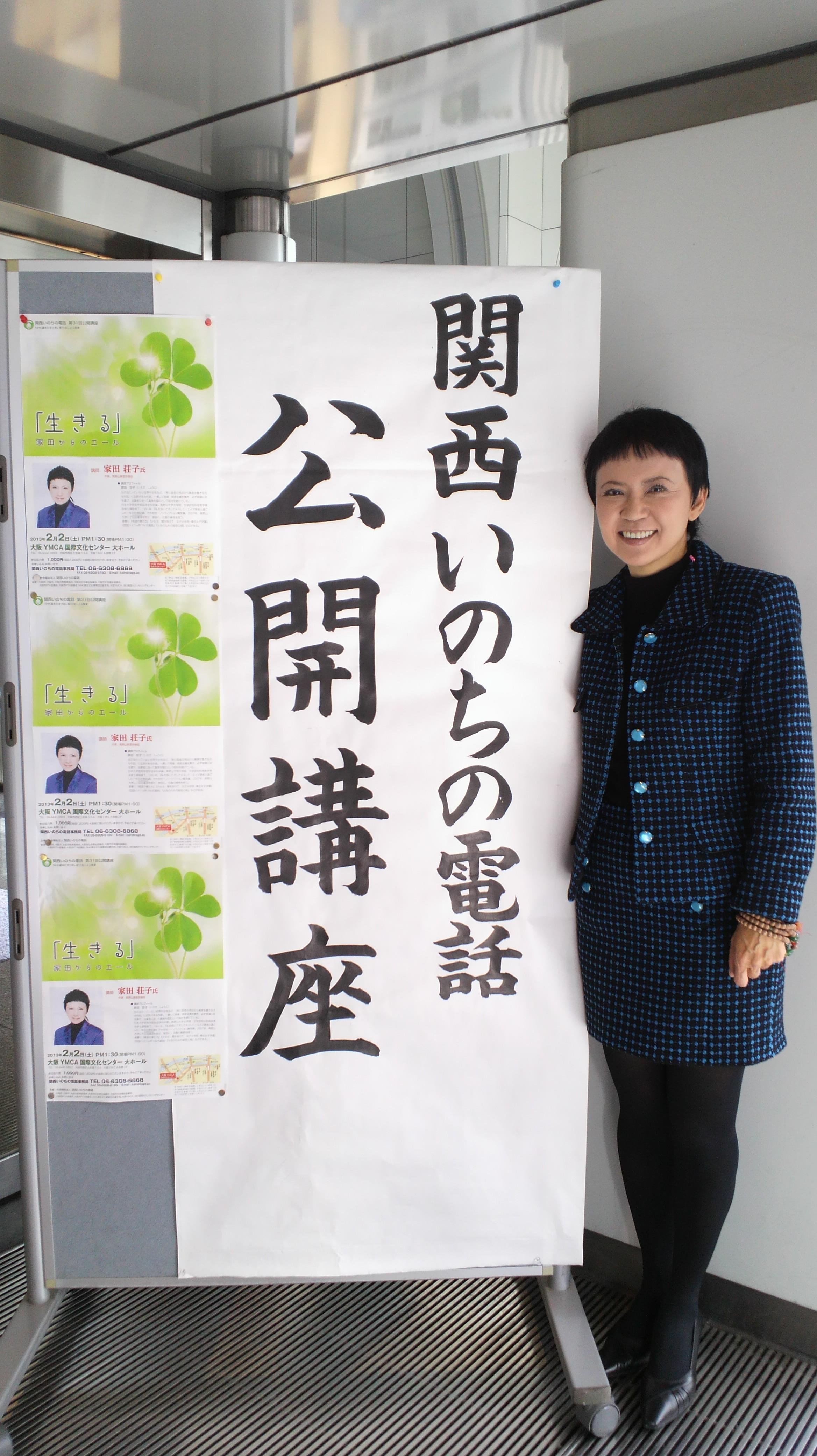 講演・関西いのちの電話_d0339676_11282911.jpg