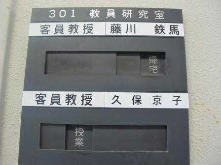 「江戸川大学」①_d0339677_11461966.jpg