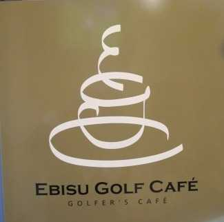 EBISU GOLF CAFE_d0339677_11464283.jpg