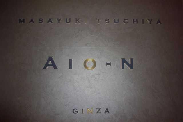 Aio-N GINZA_d0339677_11481556.jpg