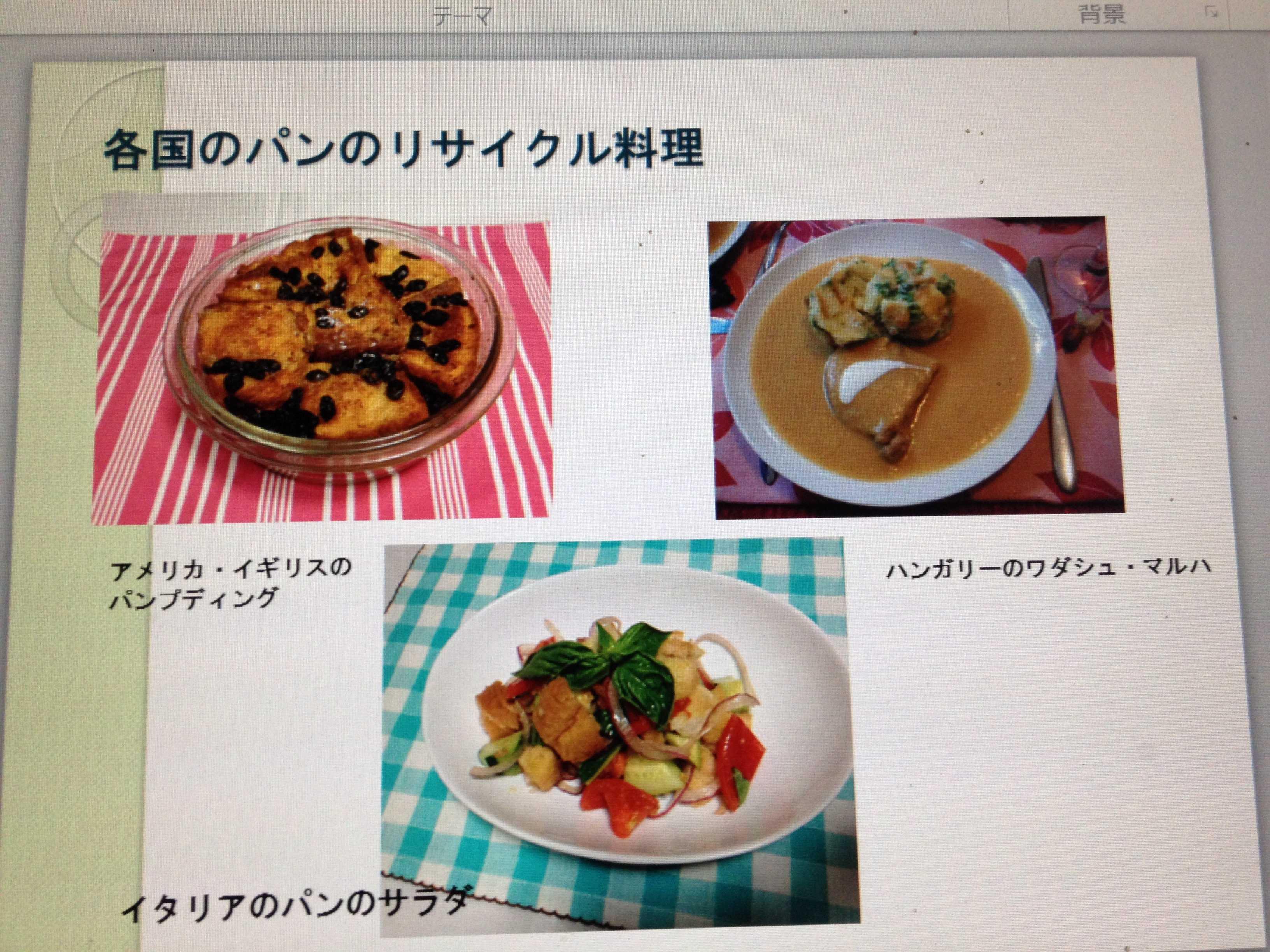 【講演のお知らせ】船橋市で食品ロスについての講演をします_d0339678_12353938.jpg