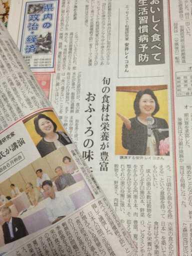 【メディア掲載】大分講演の写真が、新聞に掲載されました_d0339678_12364456.jpg