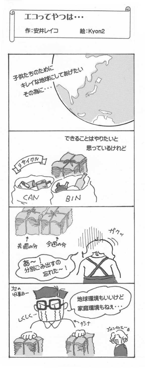 マンガ・毎日が料理研究家【エコってやつは…】_d0339678_12384748.jpg
