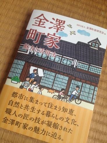 書籍「金澤町家-魅力と活用法」_f0348078_09513050.jpg