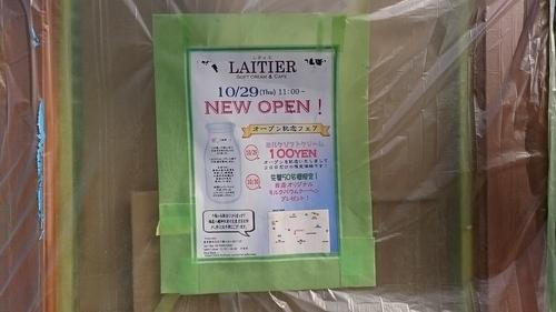 「新しいお店レティエ!」_a0075684_04542.jpg