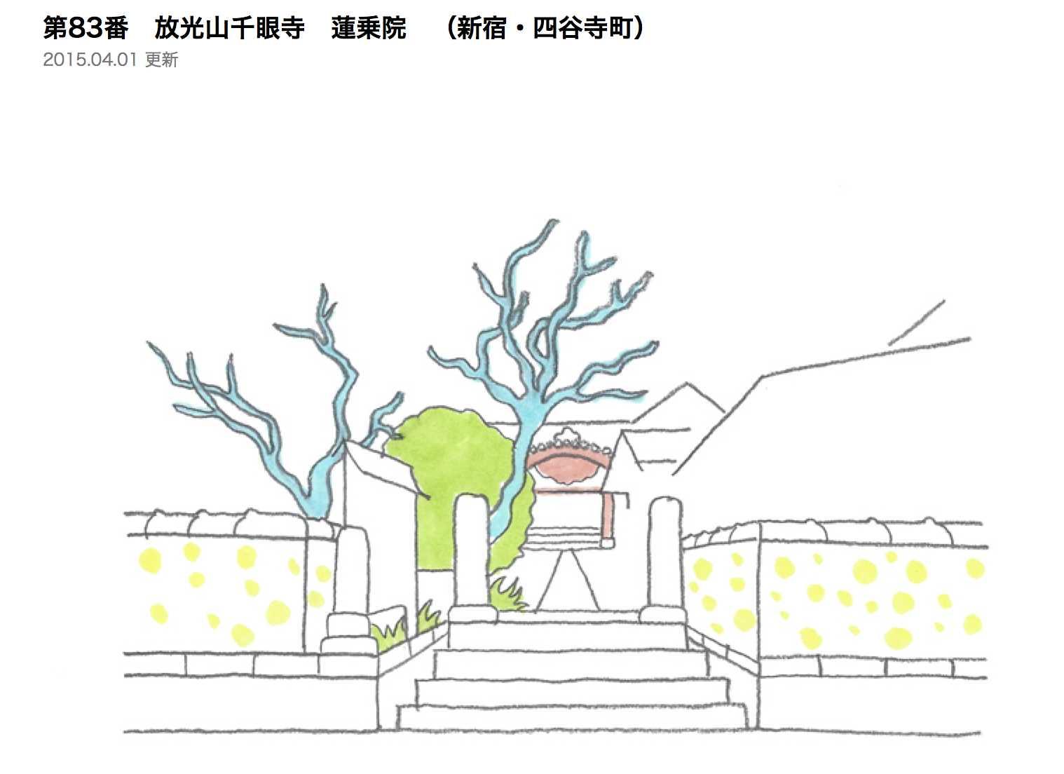 WEBマガジンイラストエッセイ第10回目「蓮乗院」:キノノキ 東京お遍路ゆるさんぽ_d0339885_12564257.png