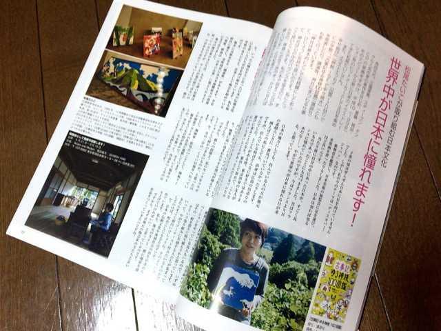 「千年陶画プロジェクト」について、取材記事載りました:「WAGOー和合ー」第15号_d0339885_12564877.jpg
