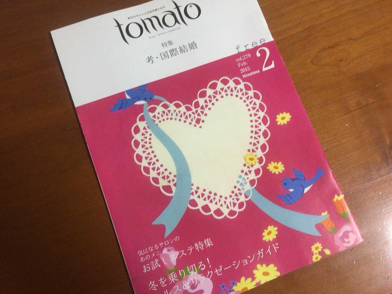 広島の情報誌の表紙描きました:tomato2月号_d0339885_12570515.jpg