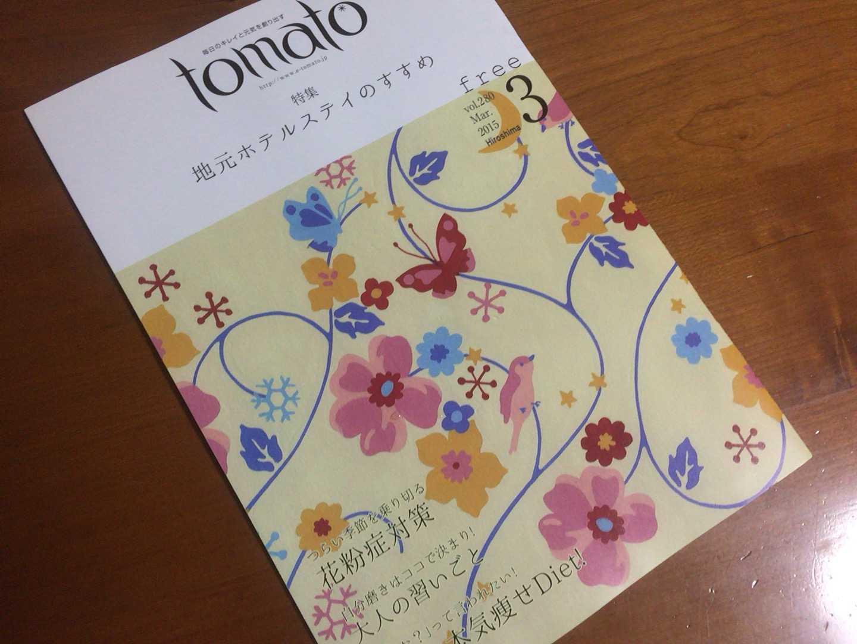 広島の情報誌の表紙描きました:tomato3月号_d0339885_12570578.jpg