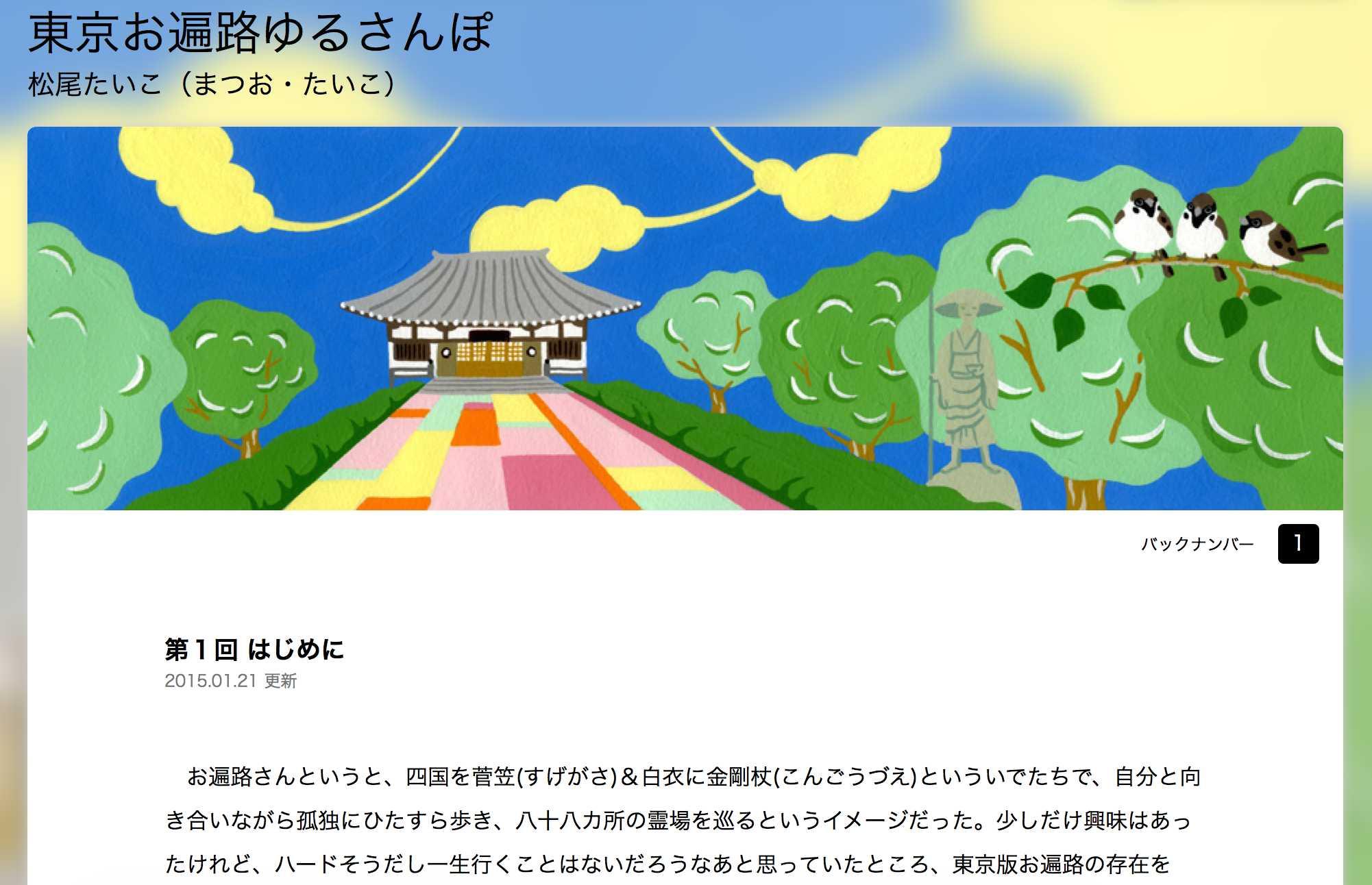 初めてのWEBマガジン連載スタート:キノノキ「東京お遍路ゆるさんぽ」_d0339885_12573119.png
