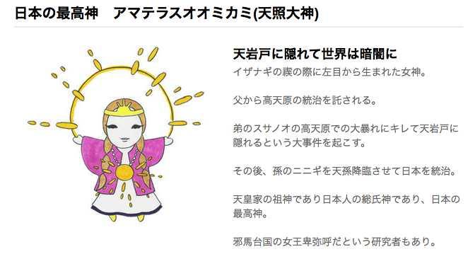 初詣の前にぜひ♪キャラクターが強烈!神様で選ぶ今年の初詣!ーNAVERまとめ_d0339885_12574819.png