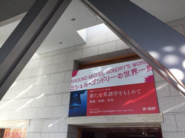 東京都現代美術館_d0339885_12575604.jpg
