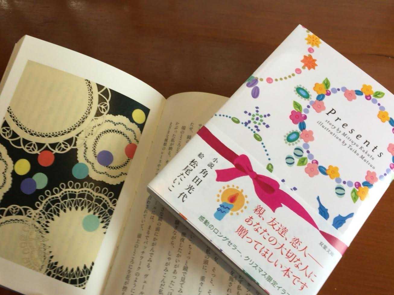 祝♪22刷:「Presents」(小説:角田光代 絵:松尾たいこ)双葉文庫_d0339885_12580020.jpg