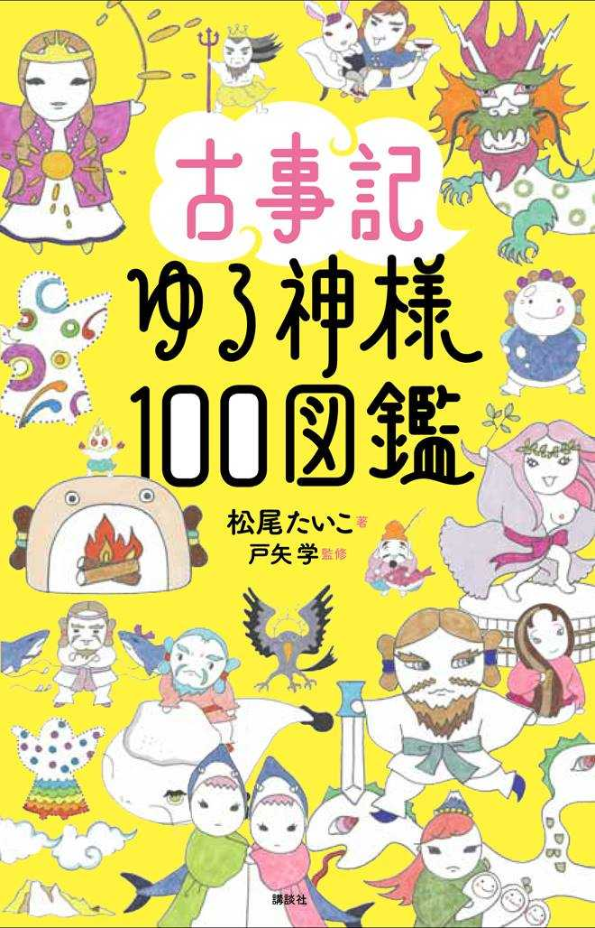 もうすぐ発売♪10/8「古事記ゆる神様100図鑑」こんなおおざっぱなラフ~スタートしたんです_d0339885_12584847.jpg