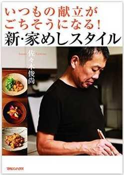 夫の料理本第二弾は料理の写真とレシピ満載:9/18発売「新・家めしスタイル」_d0339885_12590450.png