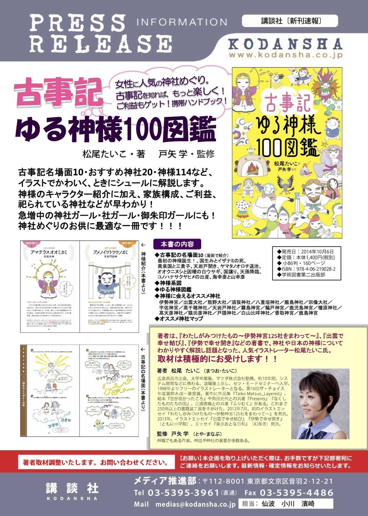 ダウンロード出来ます♪10/6発売予定「古事記ゆる神様100図鑑」プレスリリース資料_d0339885_12591068.jpg