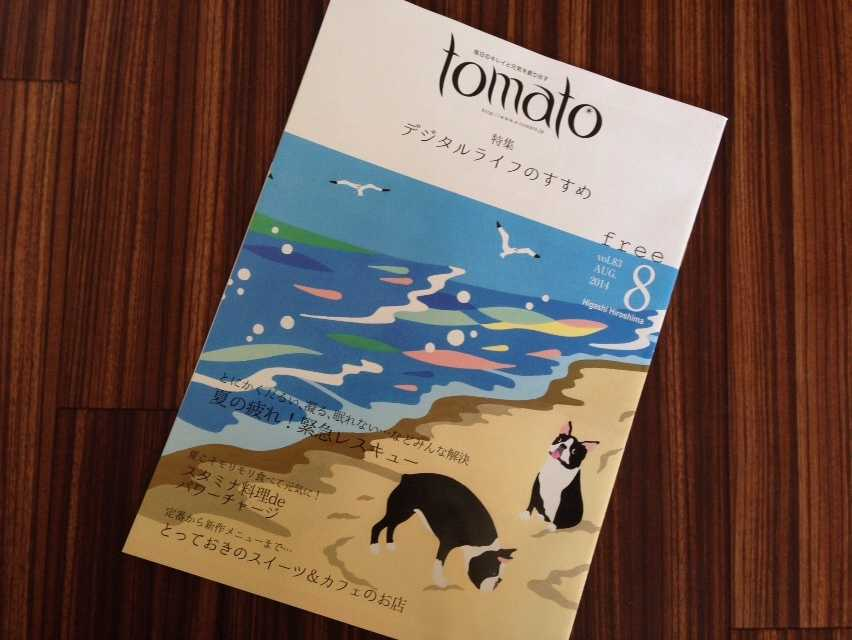 広島の情報誌の表紙描きました:tomato8月号_d0339885_12592036.jpg