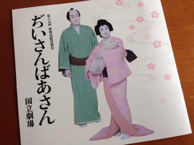 歌舞伎の基礎が学べる♪歌舞伎鑑賞教室「ぢいさんばあさん」_d0339885_13001342.jpg
