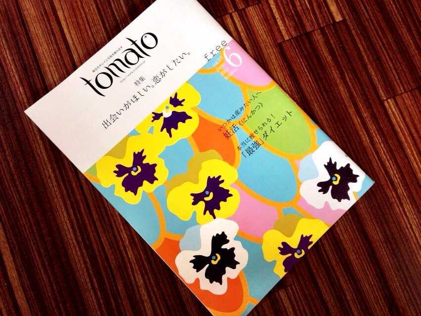 地元広島の情報誌の表紙やってます♪tomato 6月号_d0339885_13001859.jpg