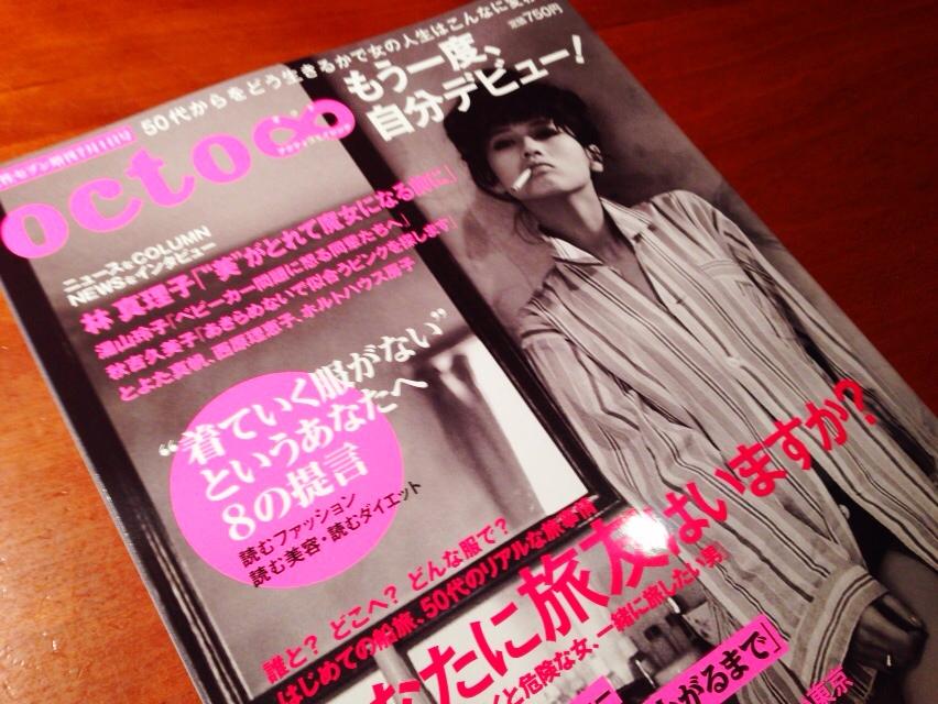 表紙が「月曜日のユカ」の加賀まりこ_d0339885_13003669.jpg
