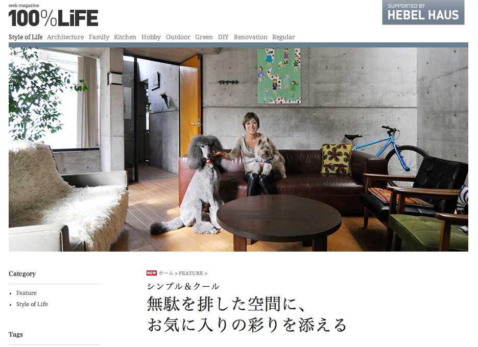 我が家が紹介されました:100%LiFE シンプル&クール無駄を排した空間に、お気に入りの彩りを_d0339885_13013479.png