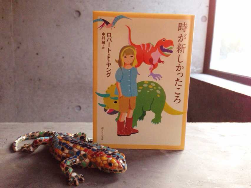 恐竜描きました♪時が新しかったころ(著:ロバート・F・ヤング 訳:中村融)創元SF文庫_d0339885_13015289.jpg