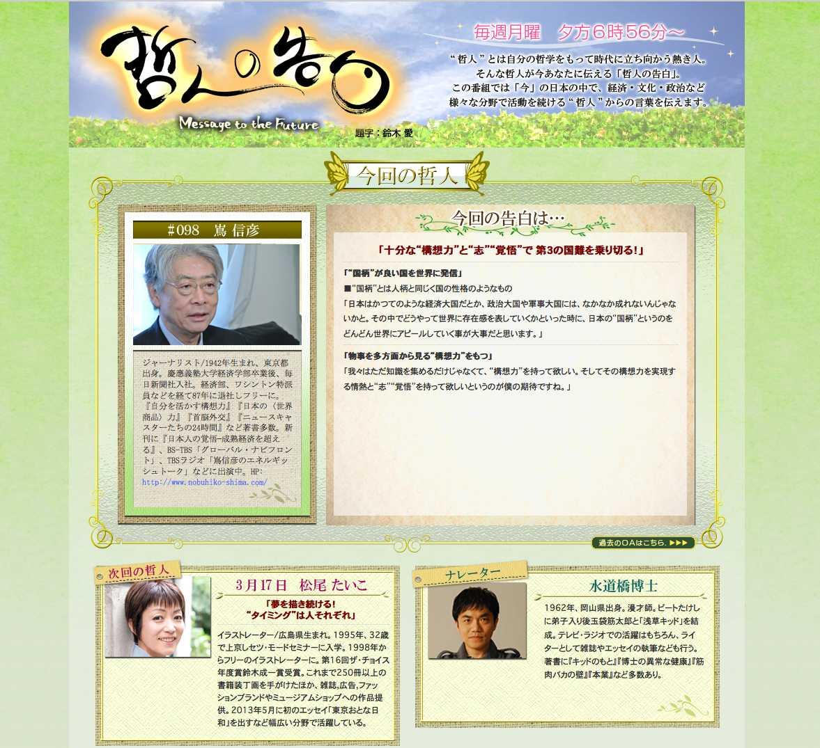 3/17(月)18:56~TV出演します:名古屋テレビ「哲人の告白」_d0339885_13015791.png
