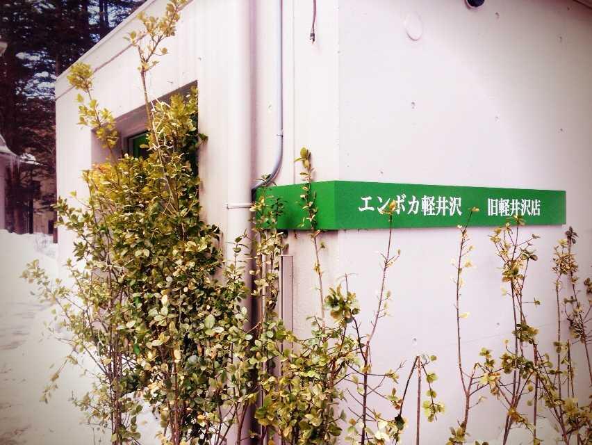 ピザの名店でハーフ&ハーフのピザ:エンボカ 軽井沢_d0339885_13020215.jpg