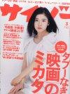 2月に読んだ本&雑誌まとめ_d0339885_13020709.jpg