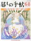 2月に読んだ本&雑誌まとめ_d0339885_13020737.jpg