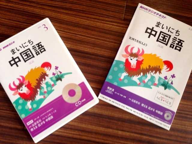 連載ラストです、中国の神話から「ごうえつ」:NHKラジオテキスト まいにち中国語3月号_d0339885_13021717.jpg