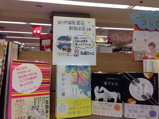 紀伊國屋新宿本店&新宿南店「ひかりの暦」色紙飾ってあります_d0339885_13023162.jpg