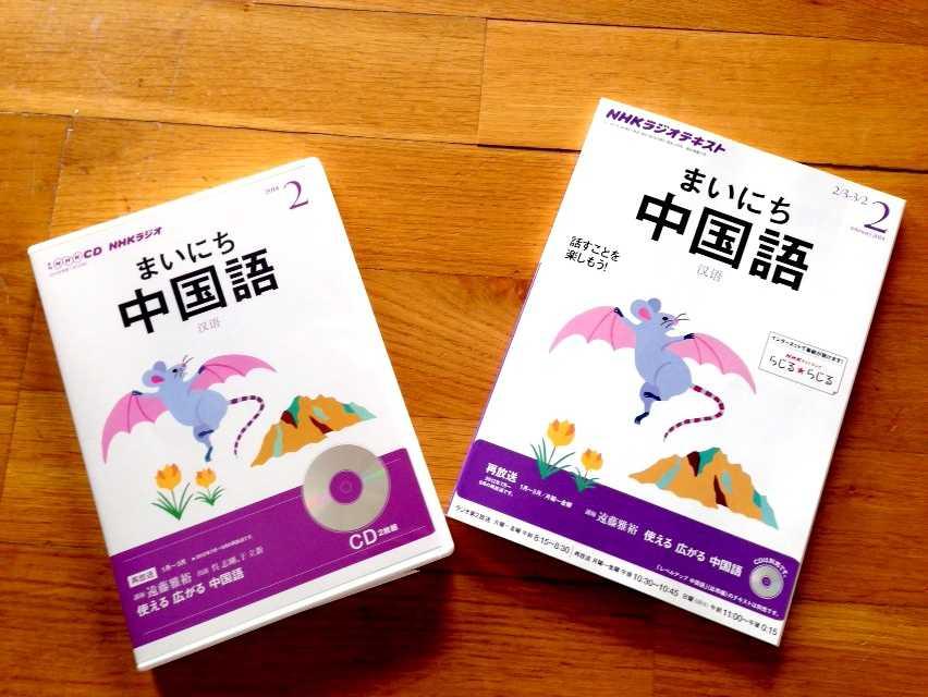 中国の神話からネズミのような「ぐうとり」描きました:NHKラジオテキスト まいにち中国語2月号_d0339885_13024836.jpg
