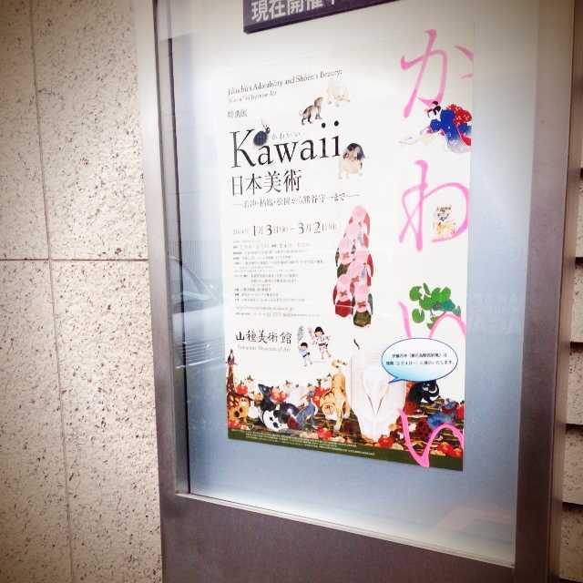 伊藤若冲・奥村土牛などが描くかわいいがいっぱい!:Kawaii日本美術(山種美術館)_d0339885_13025002.jpg