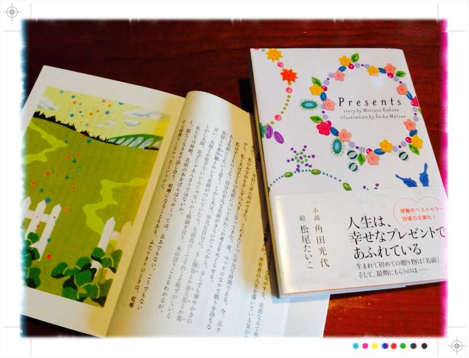 おかげさまで20刷:Presents(小説:角田光代 絵:松尾たいこ)双葉文庫_d0339885_13025264.jpg