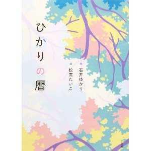 石井ゆかりさんとの共著「ひかりの暦」(小学館) 1/28発売です:二四節気&エッセイ_d0339885_13025412.jpg