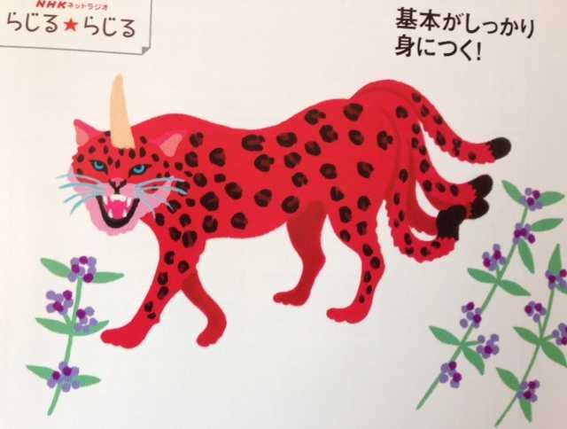 表紙に赤い豹を描きました:まいにち中国語11月号_d0339885_13034946.jpg